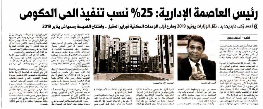 Al Youm 7 9 Dec P.2 A.jpg