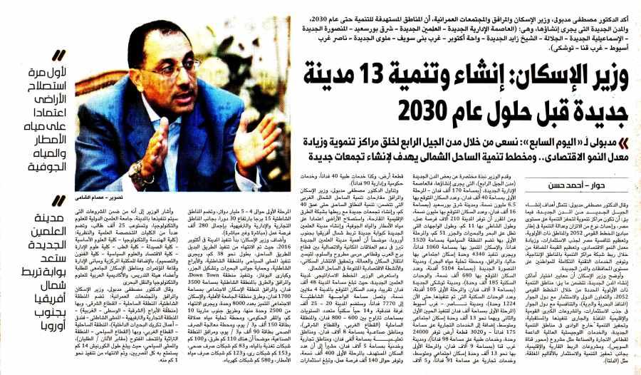 Al Youm 7 (Sup) 14 Dec P.13.jpg