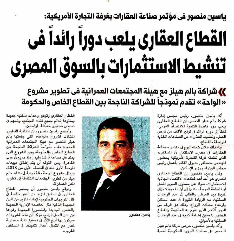 Al Youm 7 (Sup) 14 Dec P.17 B.jpg