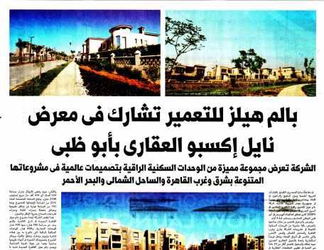 Al Youm 7 (Sup) 14 Dec PA.10