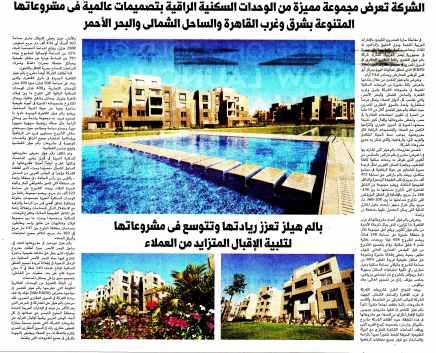 Al Youm 7 (Sup) 14 Dec PB.10