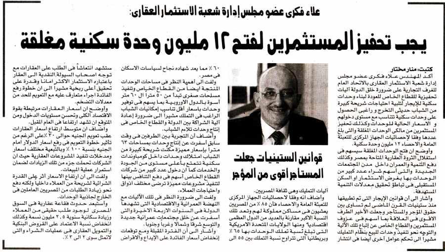 Alam Al Mal 24 Dec P.3 A.jpg