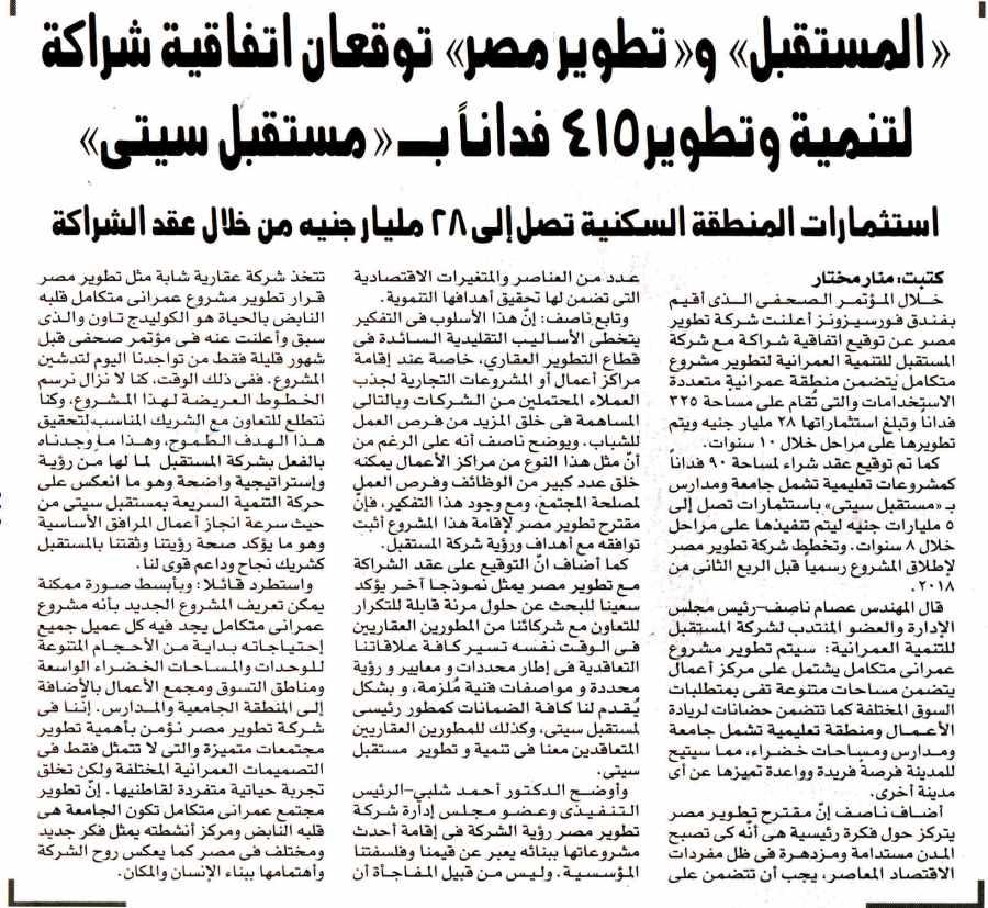 Alam Al Mal 24 Dec P.4 A.jpg