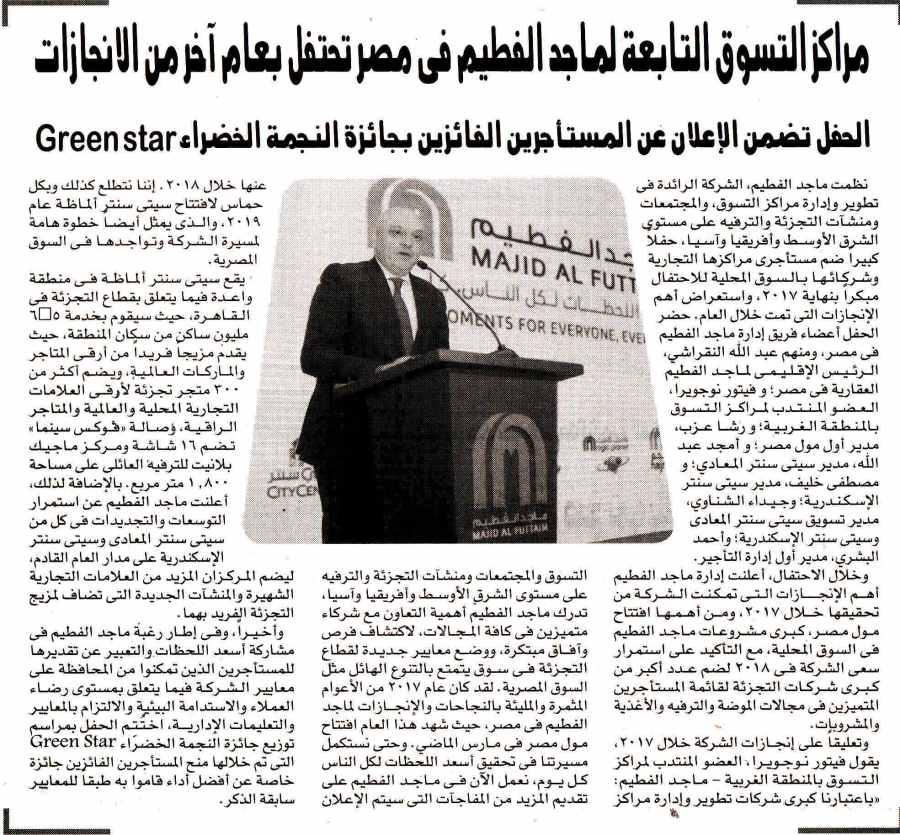 Alam Al Mal 24 Dec P.4.jpg