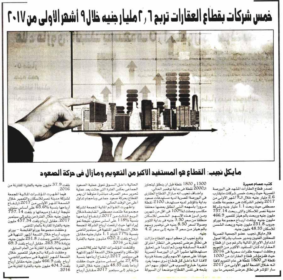 Alam Al Mal 3 Dec P.5.jpg
