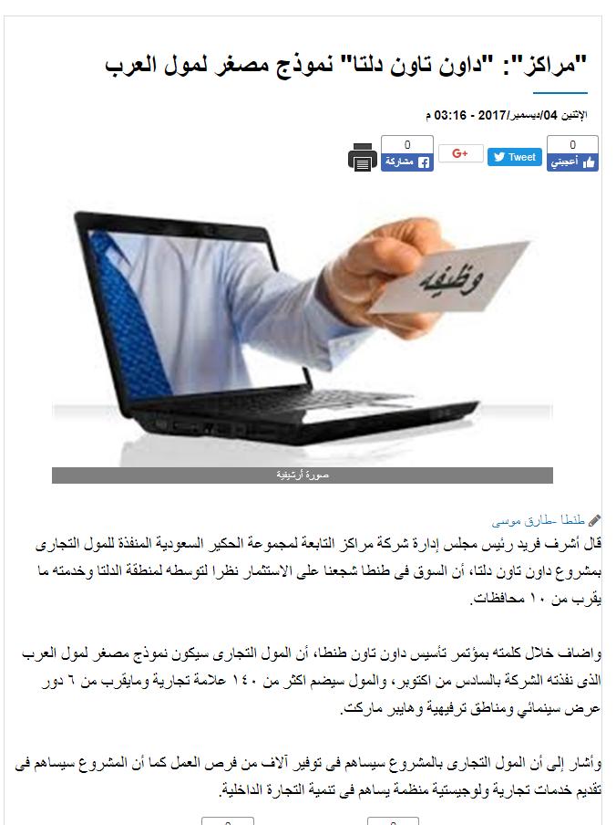 elbalad.news.1.png