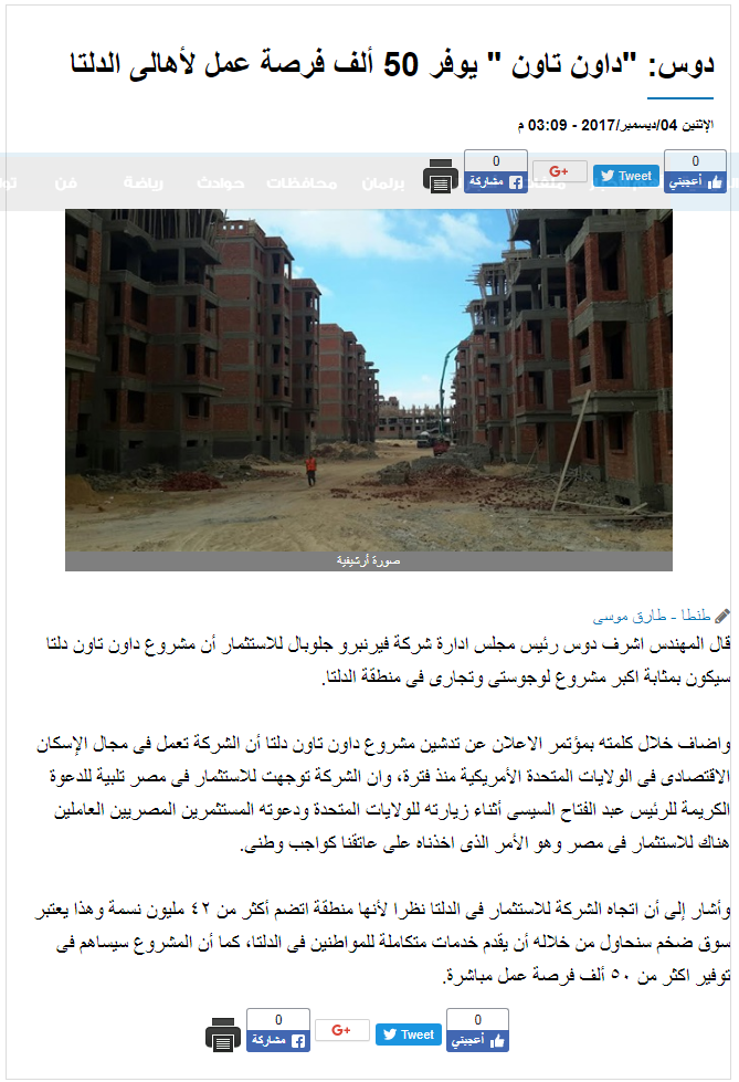 elbalad_news_2
