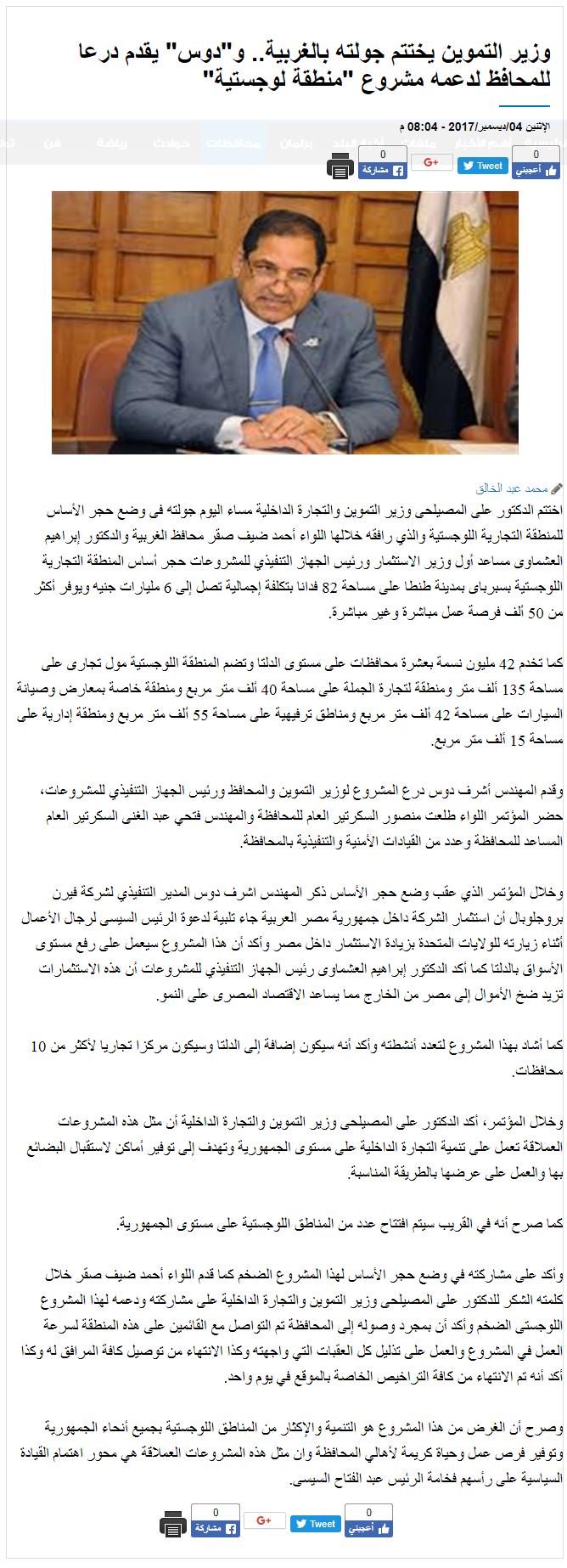 elbalad_news_4.png