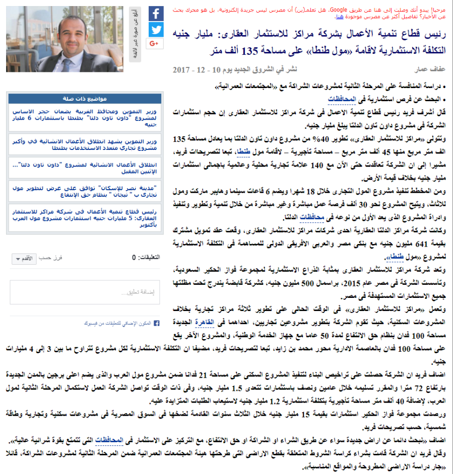 FireShot Capture 659 - مصرس _ رئيس قطاع تنمية الأعمال بشر_ - https___www.masress.com_shorouk_1183177.png