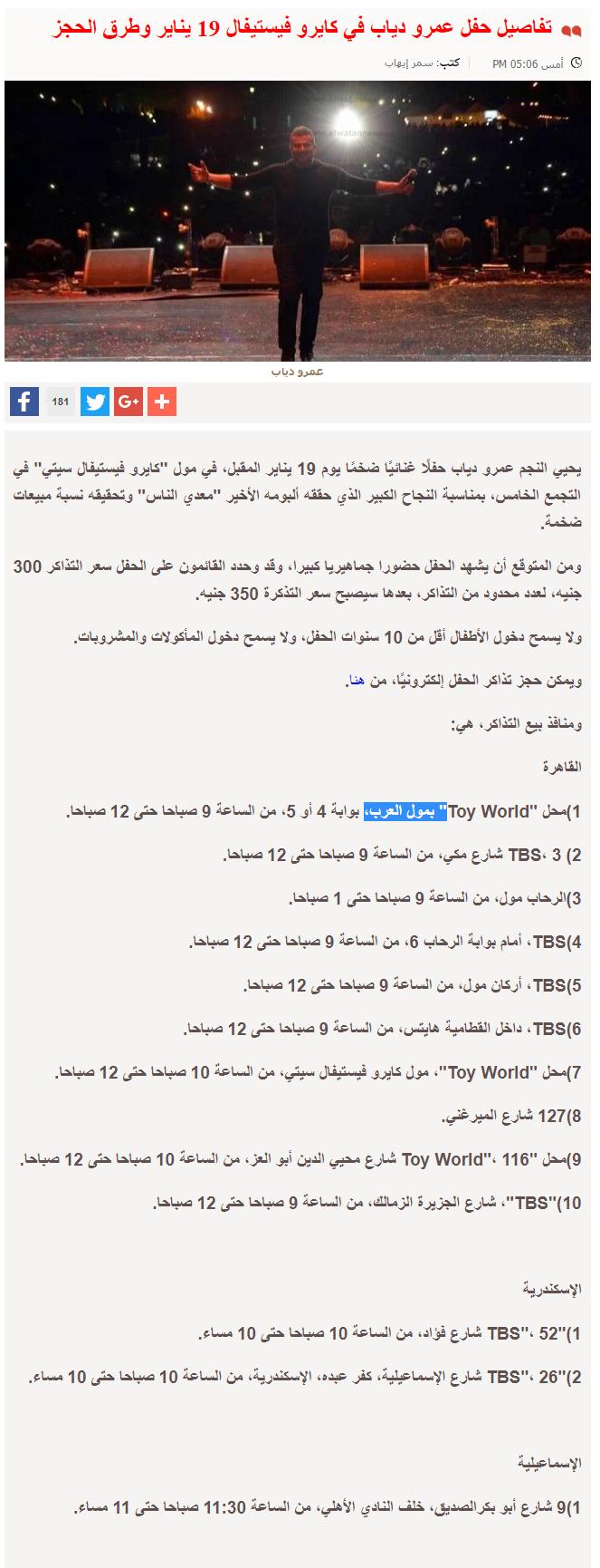 FireShot Capture 765 - الوطن I تفاصيل حفل عمرو د_ - https___www.elwatannews.com_news_details_2875190.png