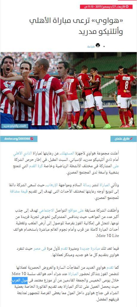 FireShot Capture 767 - جريدة الدستور_ «هواوي» ترعى مباراة الأهلي وأ_ - http___www.dostor.org_2003360.jpg