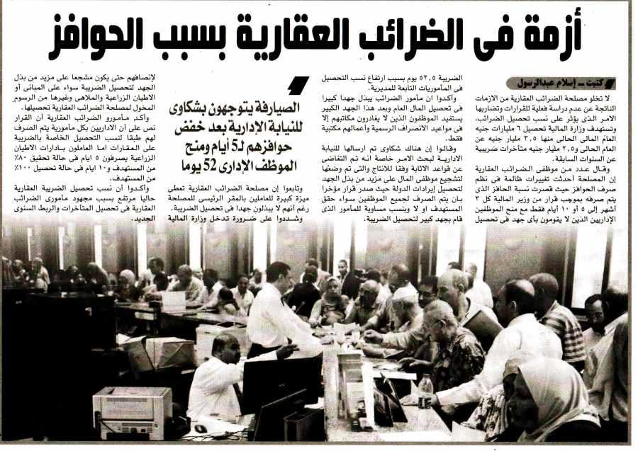 Rosa Al Youssef 24 Dec P.6 A.jpg
