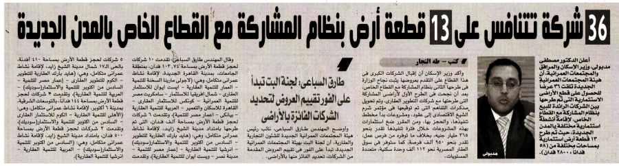 Rosa Al Youssef 24 Dec P.6 B.jpg