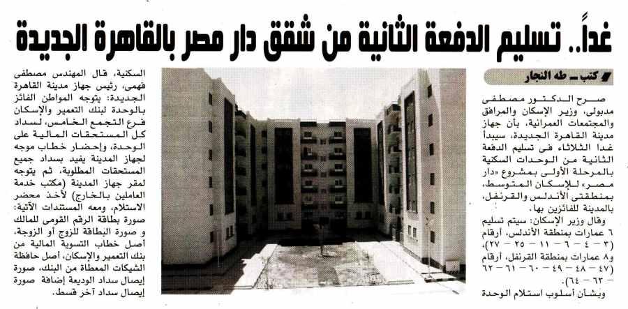 Rosa Al Youssef 25 Dec P.6.jpg