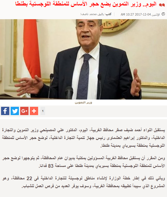screencapture-elwatannews.png