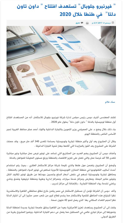 screenshot-www.amwalalghad.com-2017-12-05-16-19-08-053.png