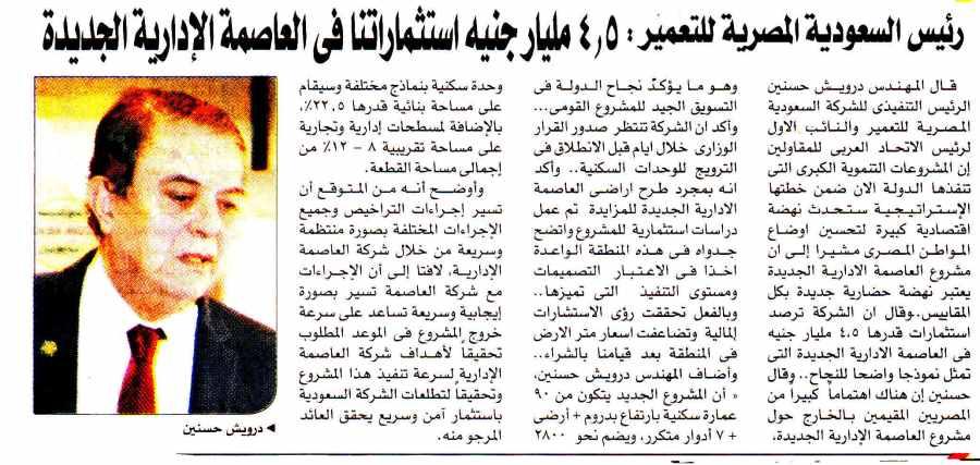 Akhbar Al Youm 20 Jan P.17.jpg
