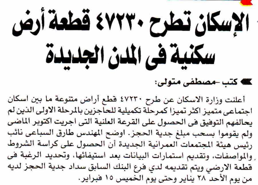 Akhbar Al Youm 20 Jan P.3.jpg