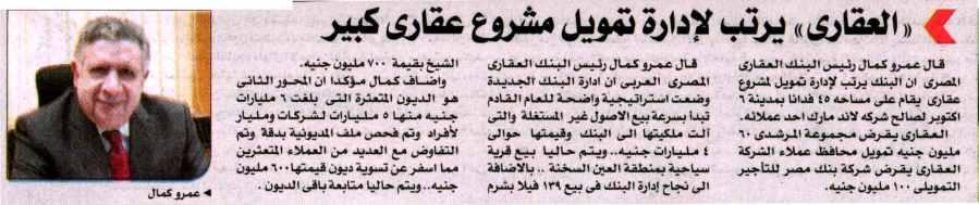 Akhbar Al Youm 6 Jan P.14.jpg