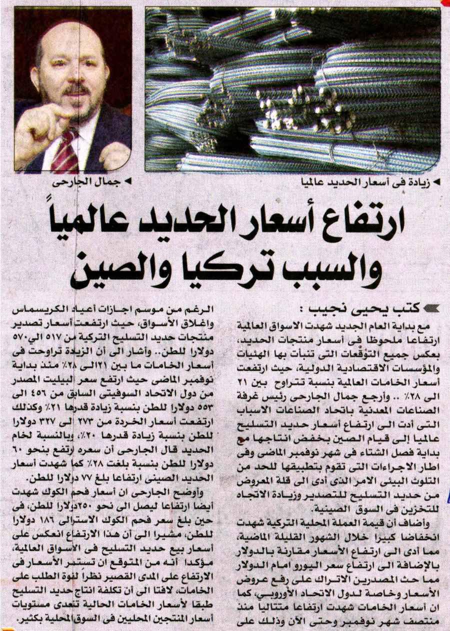 Akhbar Al Youm 6 Jan P.16.jpg