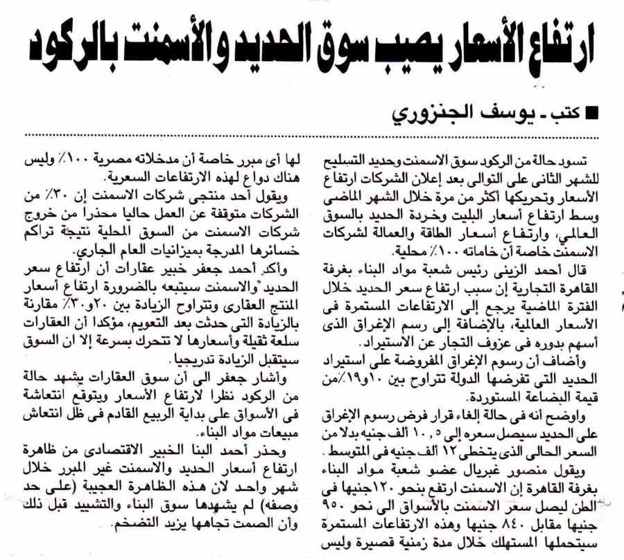 Al Ahram 1 Jan P.5.jpg