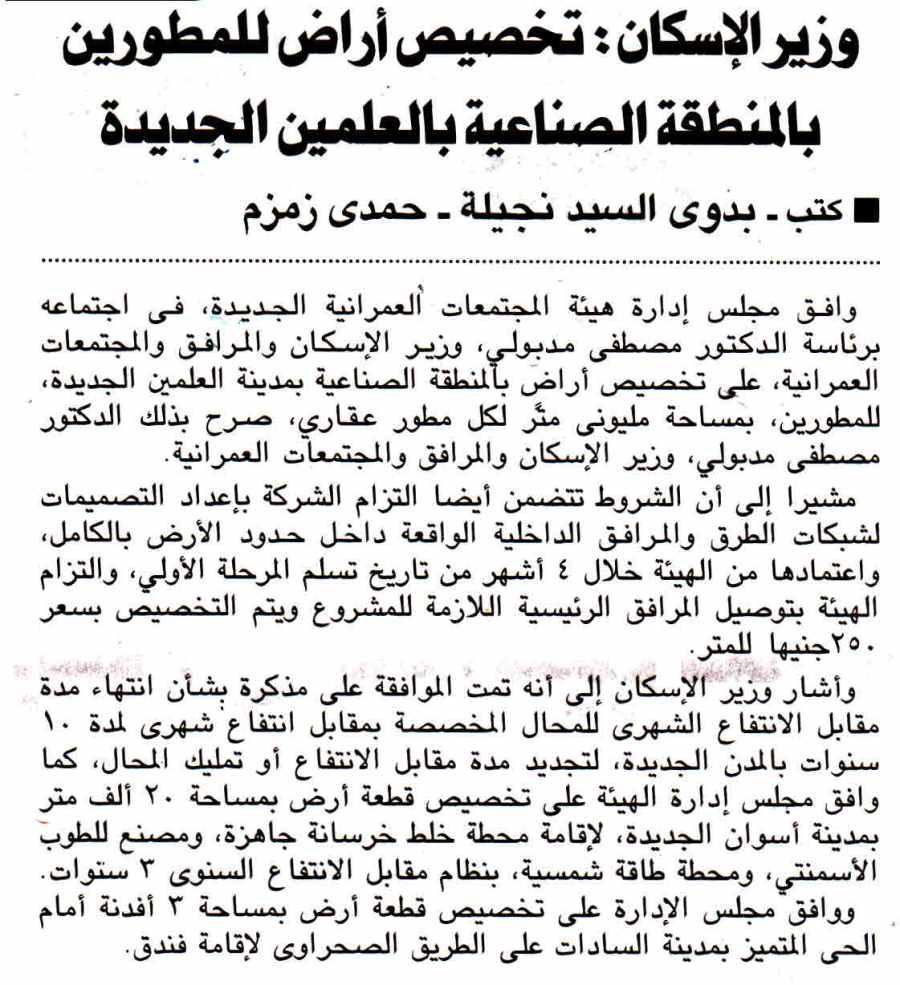 Al Ahram 1 Jan P.8.jpg