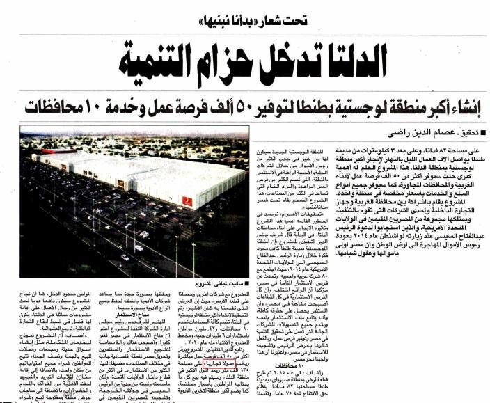 Al Ahram 15 Jan PA.3