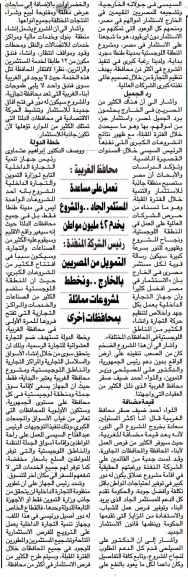 Al Ahram 15 Jan PB.3