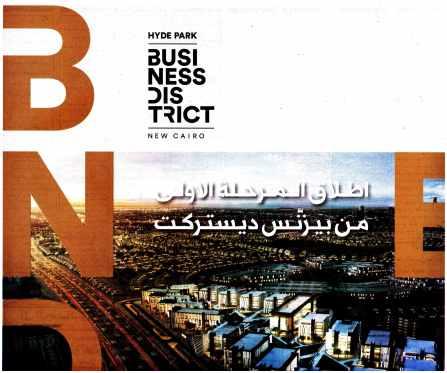 Al Ahram 16 Jan PA.20