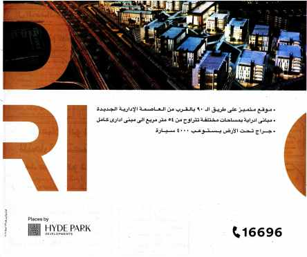 Al Ahram 16 Jan PB.20