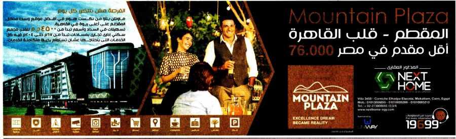 Al Ahram 19 Jan P.1.jpg