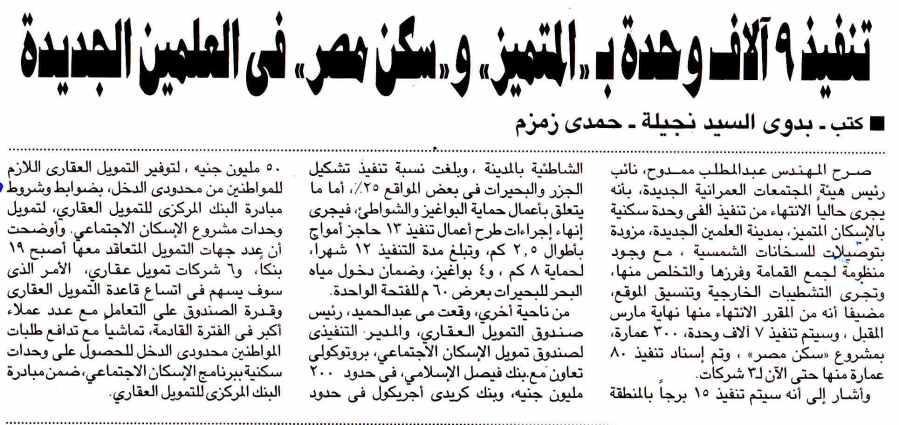 Al Ahram 19 Jan P.10.jpg