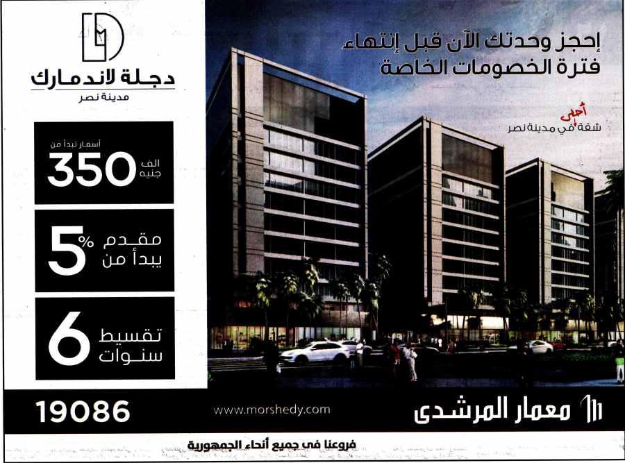 Al Ahram 19 Jan P.15.jpg