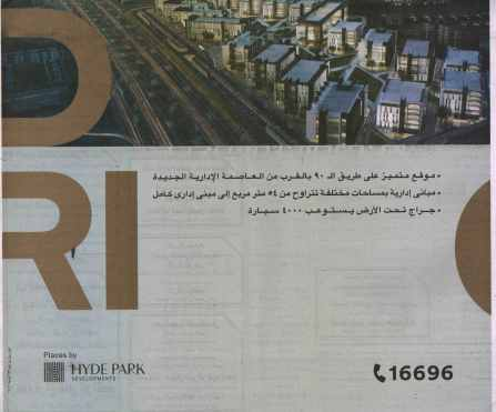 Al Ahram 19 Jan PB.36