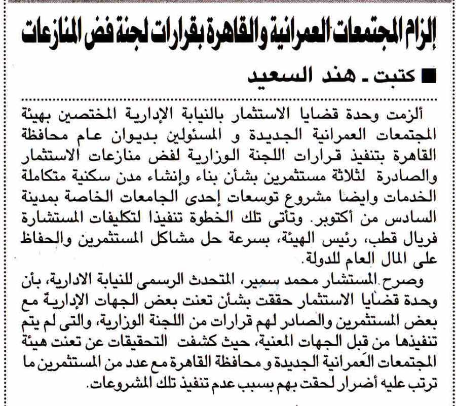 Al Ahram 2 Jan P.8.jpg