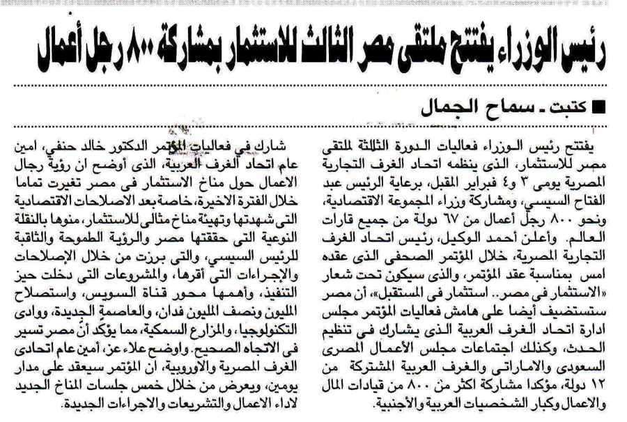 Al Ahram 23 Jan P.5.jpg