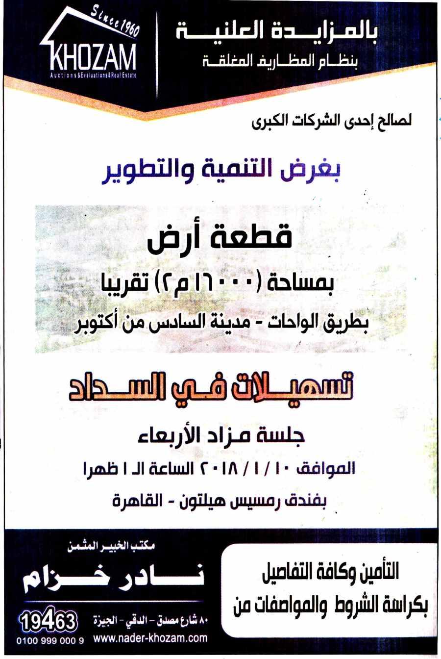 Al Ahram 29 Dec P.8.jpg