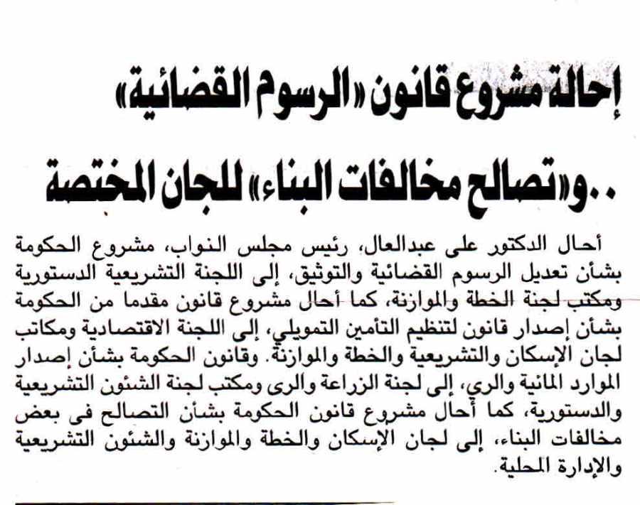 Al Ahram 29 Jan P.3.jpg
