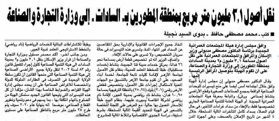 Al Ahram 29 Jan P.9.jpg