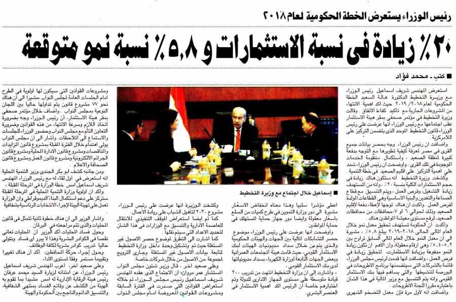 Al Ahram 30 Jan P.8.jpg