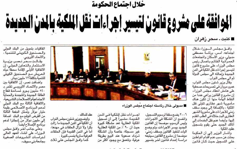 Al Ahram 4 Jan P.8.jpg
