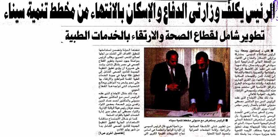 Al Ahram 5 Jan P.1.jpg