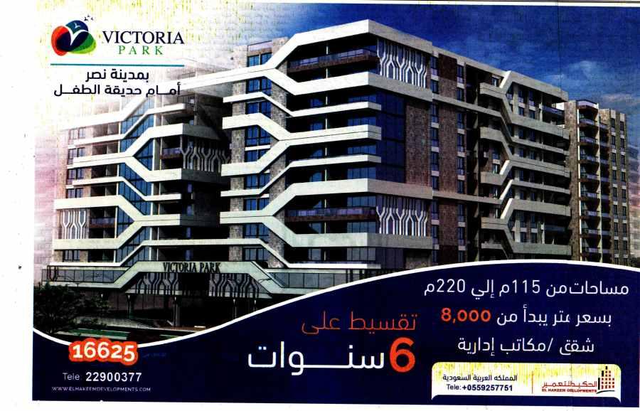 Al Ahram 5 Jan P.13.jpg