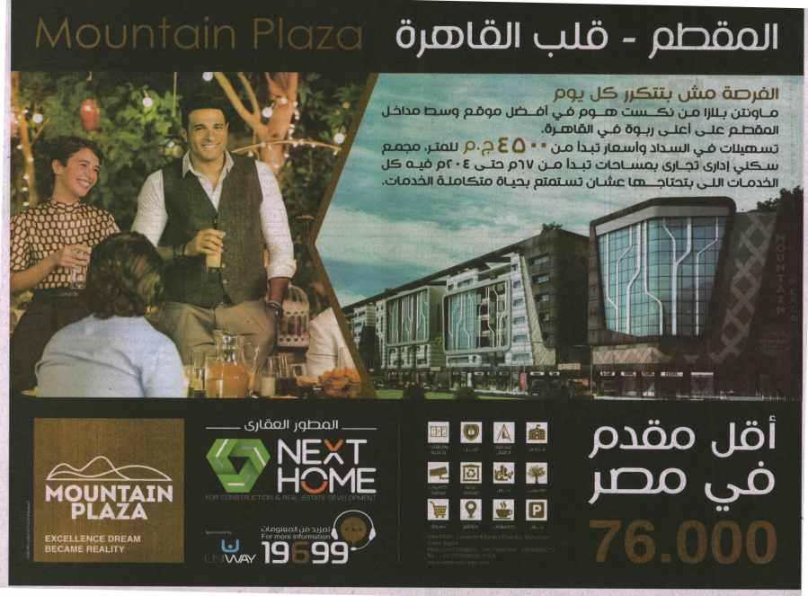 Al Ahram 5 Jan P.15.jpg