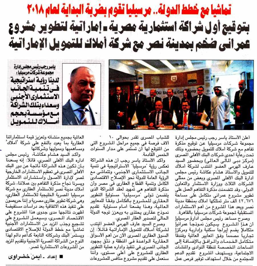 Al Ahram 9 Jan P.16..jpg