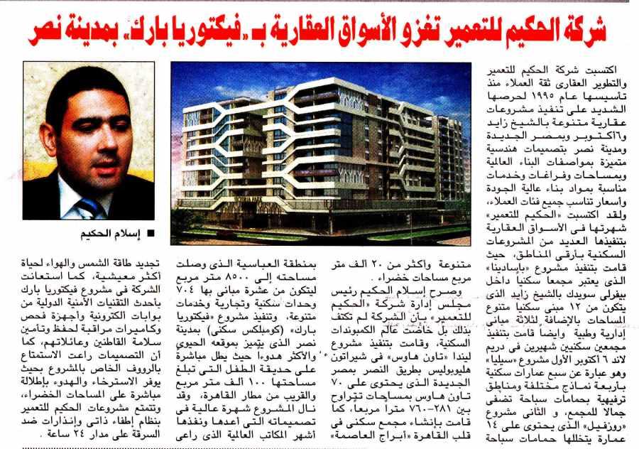 Al Ahram 9 Jan P.16.jpg