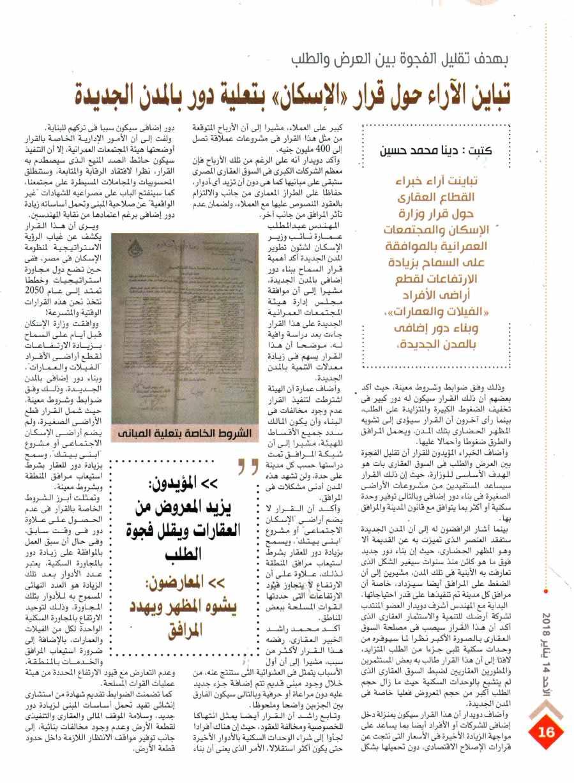 Al Ahram Al Iktisadi 14 Jan P.16.jpg