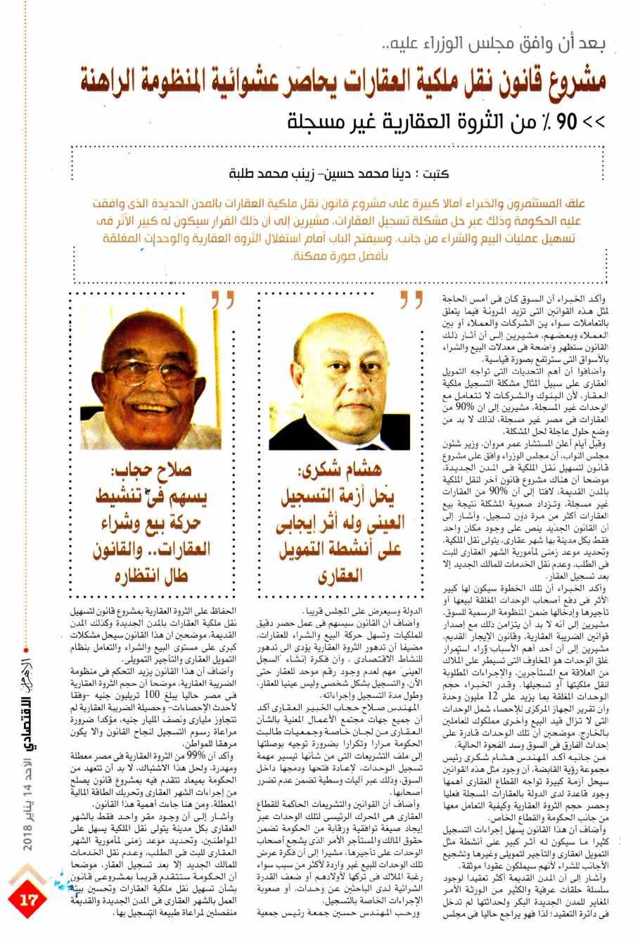 Al Ahram Al Iktisadi 14 Jan P.17.jpg