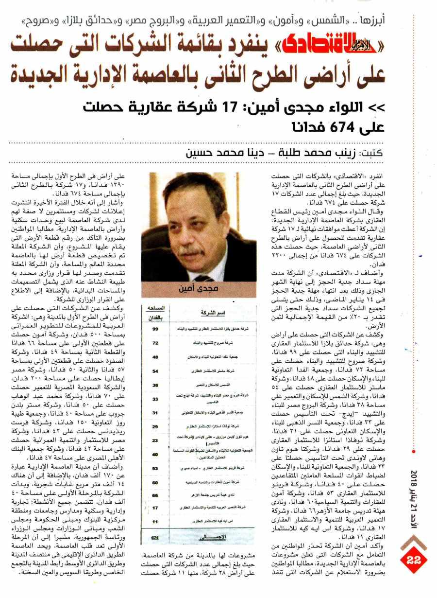 Al Ahram Al Iktisadi 21 Jan P.22.jpg