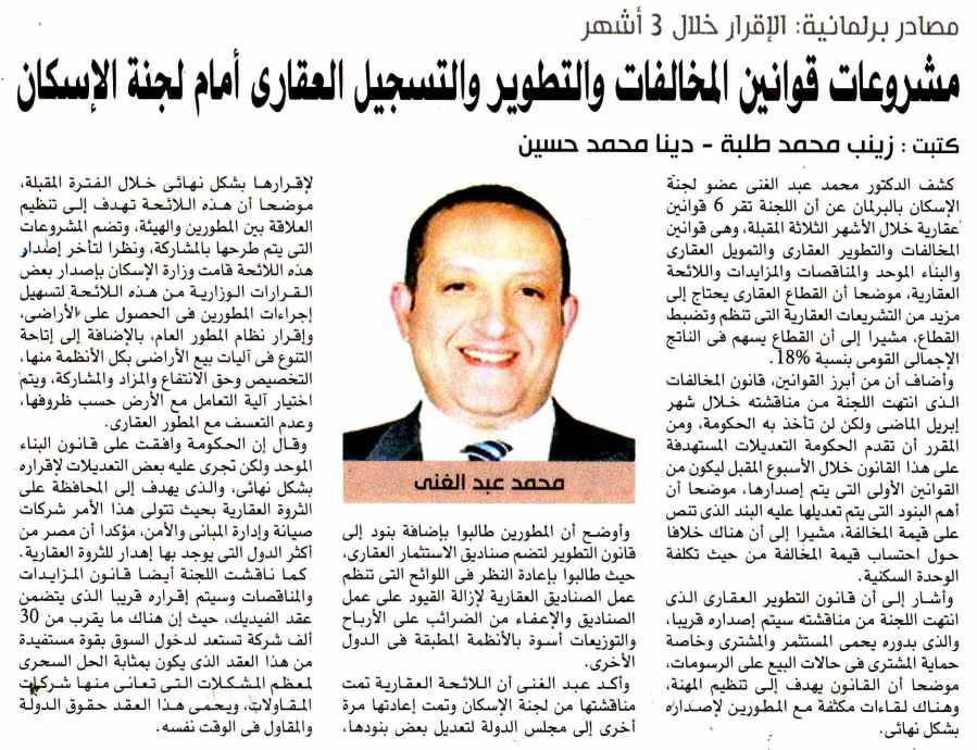 Al Ahram Al Iktisadi 21 Jan P.7.jpg